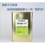CAY3001丙烯酸三防漆、披覆漆(电路系统电路板三防漆)