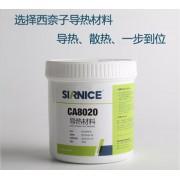 CA8020导热硅脂(导热膏)