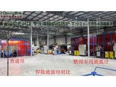 新一代高品质默邦可拆卸式焊接防护屏,焊接屏板