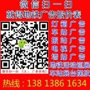 南京各大地铁口广告摊位价格表