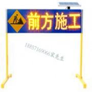 太阳能前方施工标志牌 公路施工交通标志牌 太阳能标志牌